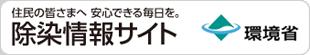 除染情報サイト